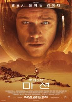 화성에서 인류가 어떻게 살아남을 수 있는가를 그린 영화 마션 - 이십세기폭스코리아(주) 제공